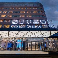 桔子水晶北京南站木樨园亚博体育app官网
