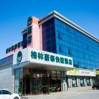 格林豪泰(北京市次渠地铁站店)