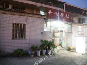 武汉开心驿站