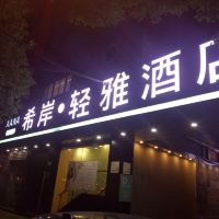 希岸·轻雅亚博体育app官网(上海虹桥枢纽国展中心店)