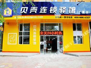 贝壳连锁驿馆(牡丹江广厦店)