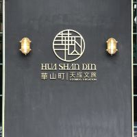 台北天成文旅华山町饭店(Hua Shan Din by Cosmos Creation)