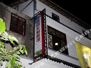 安顺桃香园乡村旅馆
