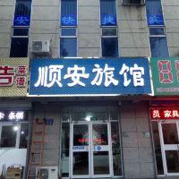 香河顺安旅馆