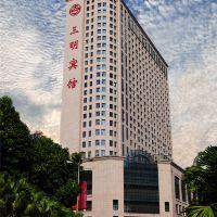 三明宾馆·天元国际