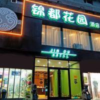 北京锦都花园亚博体育app官网