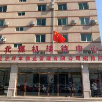 北京矿机招待所