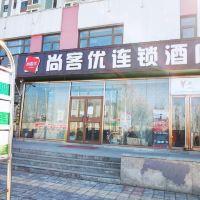 尚客优连锁亚博体育app官网(北京金盏嘉园店)