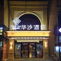 非繁·华沙beplay娱乐平台(北京南站店)