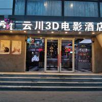 云川3D电影亚博体育app官网(北京鸟巢对外经贸店)