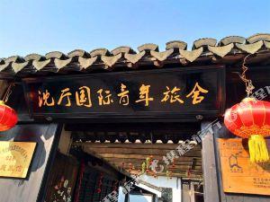 周庄沈厅国际青年旅舍