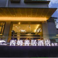西姆善居bwin国际平台网址(成都春熙店)