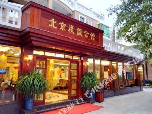 三亚北京度假公馆