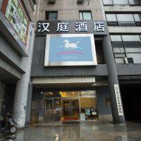 汉庭亚博体育app官网(北京西站北广场店)