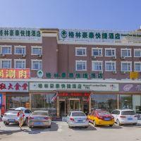 格林豪泰(北京良乡凯旋大街店)