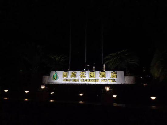 宜昌国宾花园酒店预订价格,联系电话 位置地址