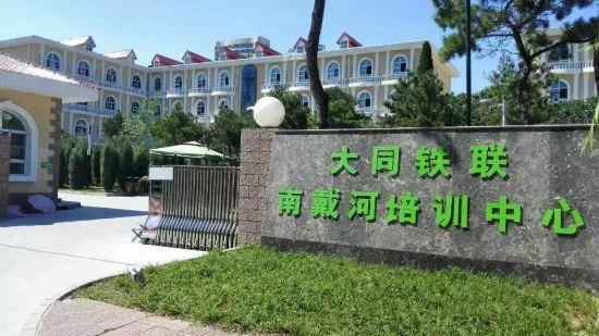 秦皇岛大同铁联南戴河培训中心