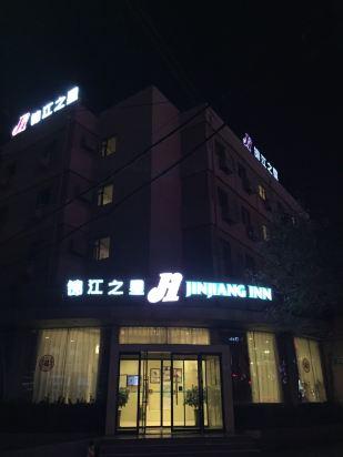锦江之星(济南大明湖店)预订价格,联系电话位置地址
