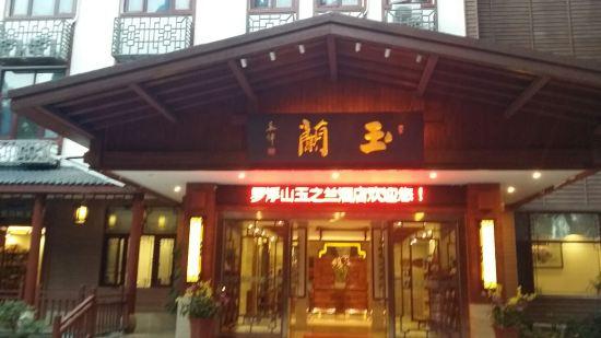 酒店位于罗浮山景区内,环境优美,酒店古色古香,是您休闲,度假的最佳