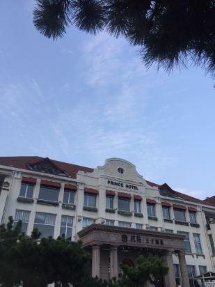 青岛栈桥王子饭店