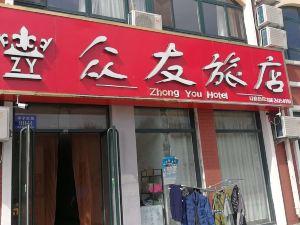 丹东众友旅店