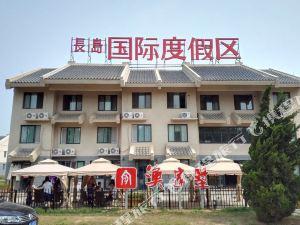 长岛渔家墅度假酒店