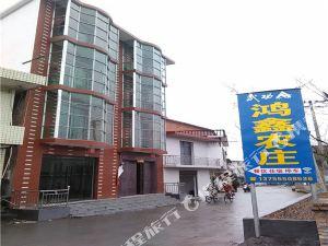 芦溪鸿鑫农庄