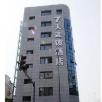 7天连锁亚博体育app官网(成都锦里红牌楼地铁站店)