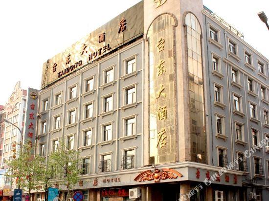 青岛市台东大酒店