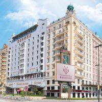 澳门励庭海景彩世界1396j(Harbourview Hotel)