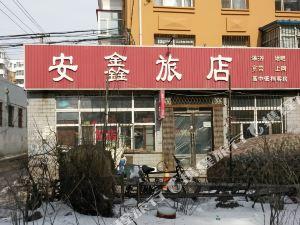 齐齐哈尔安鑫旅店