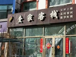 齐齐哈尔壹家澳门新濠天地娱乐场