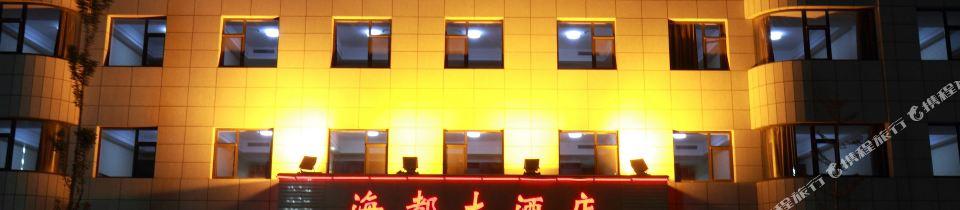 长岛海都大酒店