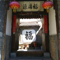 北京厚德福老宅
