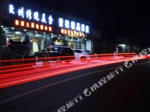黄山青松精品酒店