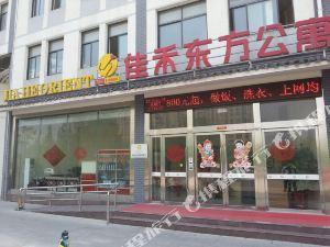 佳禾东方公寓(临沂富利湾店)