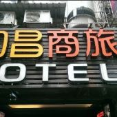 和昌商旅(基隆馆)(Sunrise Business Hotel- Keelung)