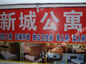 湄潭新城公寓