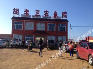 张北胡老三农家院