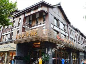 都江堰九点水语酒店