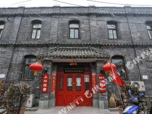 北京上林国际青年旅舍天安门店