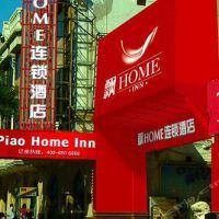 飘HOME连锁bwin国际平台网址(北京王府井步行街店)