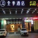 全季酒店(广州天河北路店)