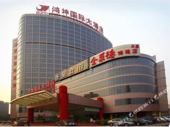 北京华尔顿酒店(原鸿坤国际大酒店)