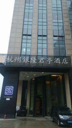 杭州银隆君亭酒店