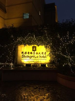 武汉香格里拉大酒店