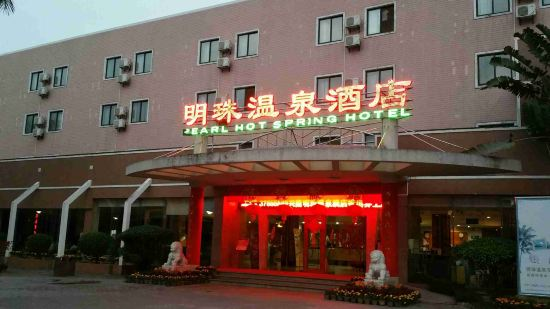 海南兴隆明珠温泉酒店