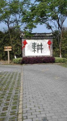 苏州旺山耕岛别墅度假酒店