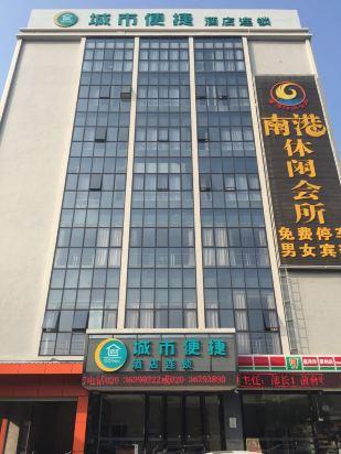 城市便捷酒店-广州嘉禾酒家