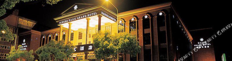 宁波海俱大酒店座落于宁波海曙区市中心繁华地段,交通便利,距